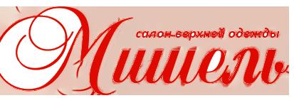 Мишель лого (transparent)